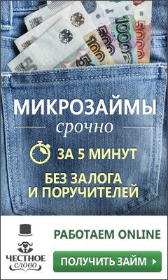 Деньги взаймы [micro] [sale]