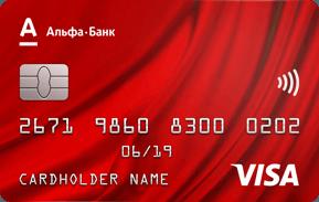 Кредитная карта 100 дней без % Альфа-Банк