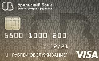 Кредитная карта Максимум от Уральского Банка реконструкции и развития