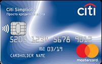 Просто кредитная карта Citybank