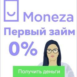 Moneza [micro] [sale]