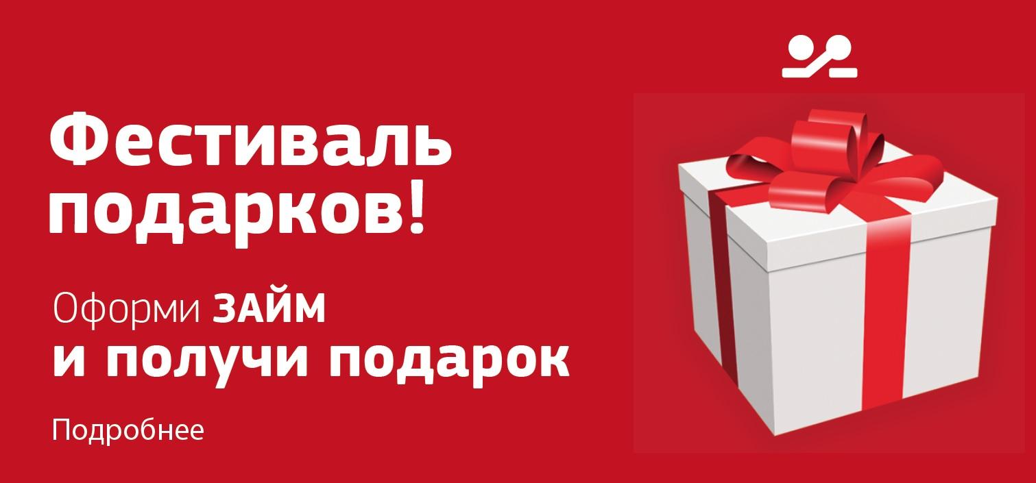 Оформи займ и получи подарок