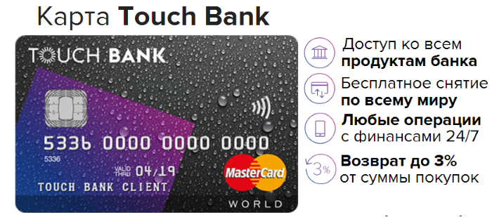 Кредитная карта Touchbank