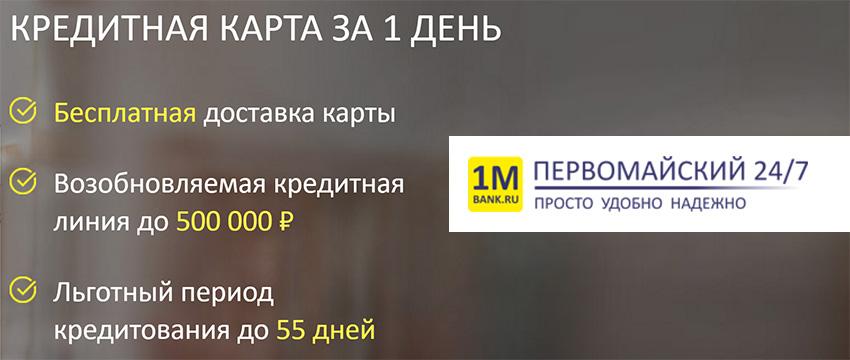 Баннер Банк Первомайский