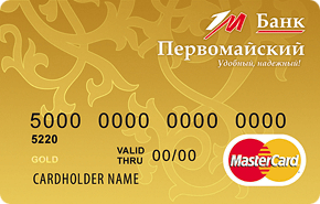 Кредитка Банк Первомайский