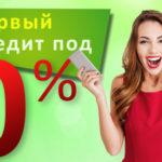Первый займ под 0%