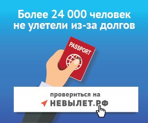 Проверка КИ Невылет.РФ